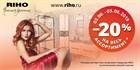 -20 % на ванны RIHO